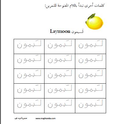 أوراق عمل اللغة العربية حرف اللام المفتوح مغتربة
