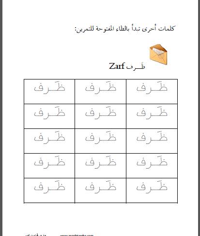 أوراق عمل اللغة العربية حرف الظـاء المفتوح مغتربة