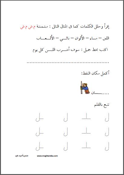 أوراق عمل اللغة العربية حرف اللام المكسور مغتربة