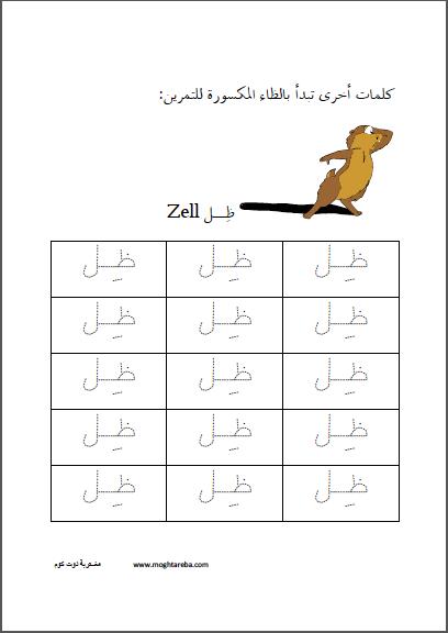 أوراق عمل اللغة العربية حرف الظاء المكسور مغتربة