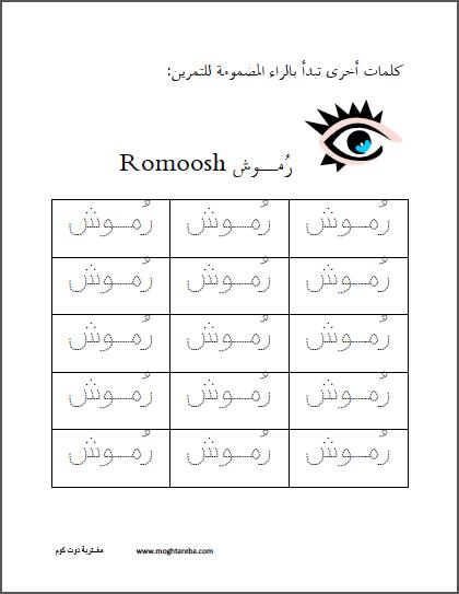 اوراق عمل اللغة العربية حرف الراء بالضمة مغتربة