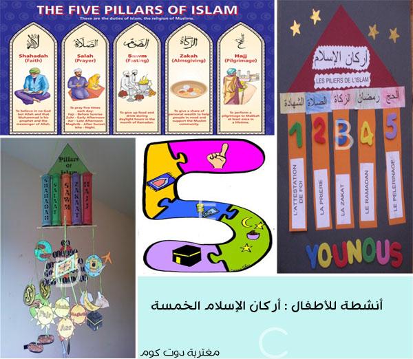 أنشطة للأطفال أركان الإسلام الخمسة
