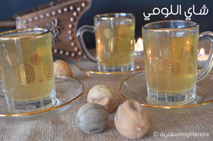 شاي اللومي الأسود