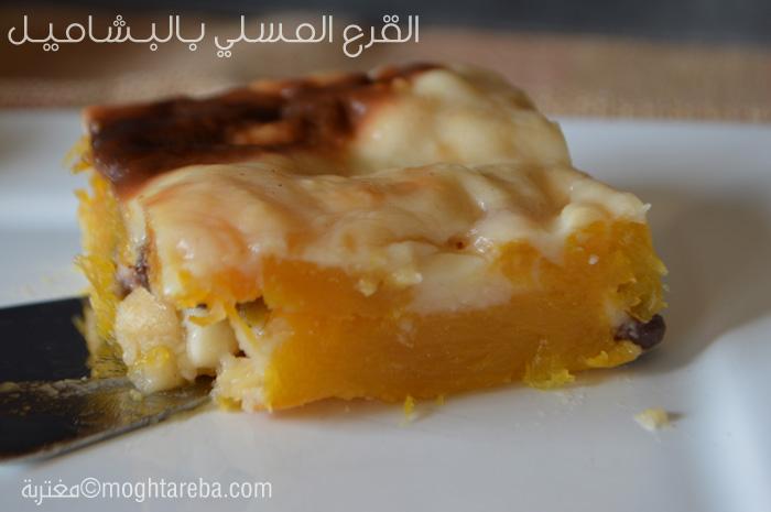 صينية القرع العسلي بالبشاميل على الطريقة المصرية