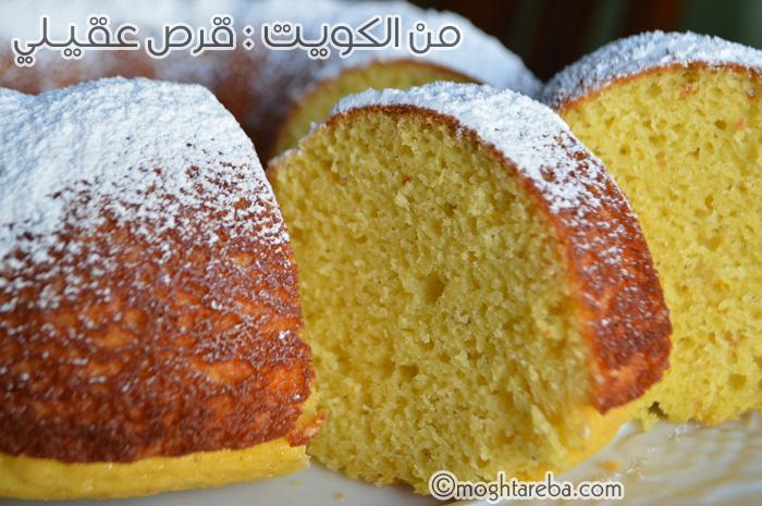 طريقة عمل كيكة قرص عقيلي الكويتية