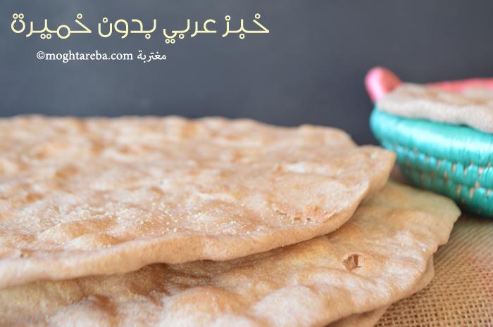 طريقة عمل خبز عربي بدون خميرة