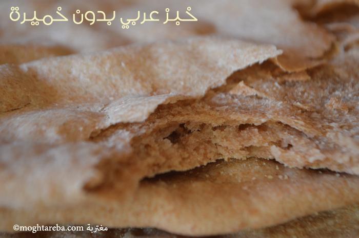 طريقة عمل رغايف عربي بدون خميرة