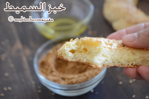طريقة عمل خبز السميط